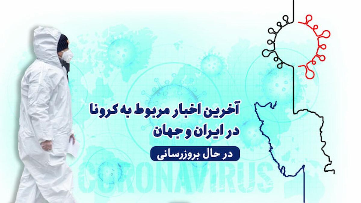 آخرین اخبار از کروناویروس در ایران و جهان در اسفندماه