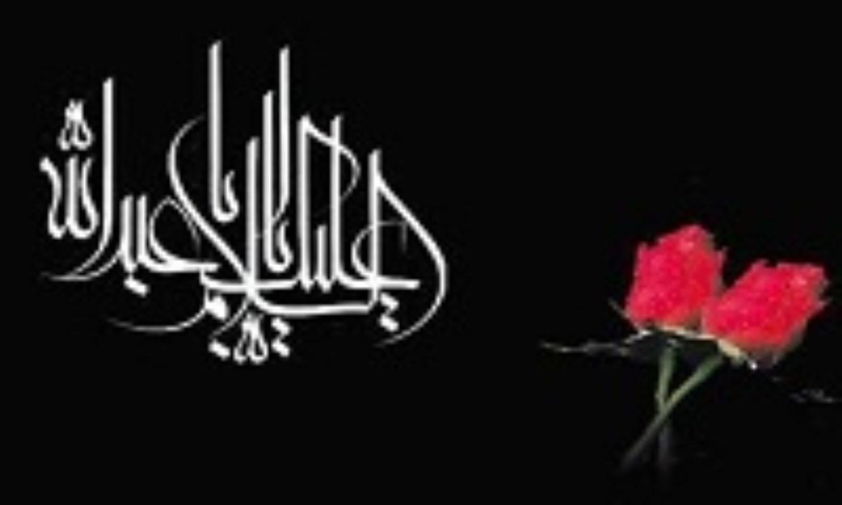 آیا امام حسین (ع) داماد ایرانیان بوده است؟
