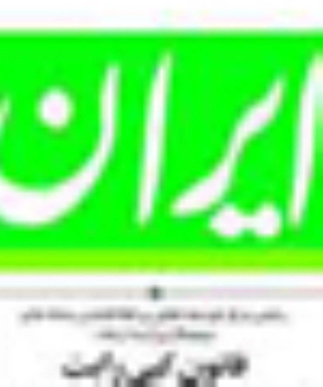 عناوين اقتصادي روزنامه ايران