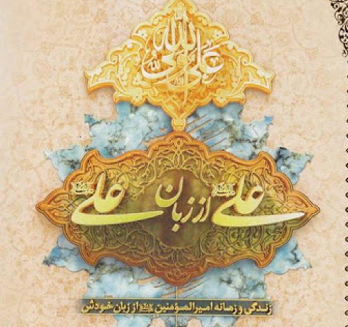 اهدای رایگان کتاب با موضوع غدیر در نمایشگاه قرآن