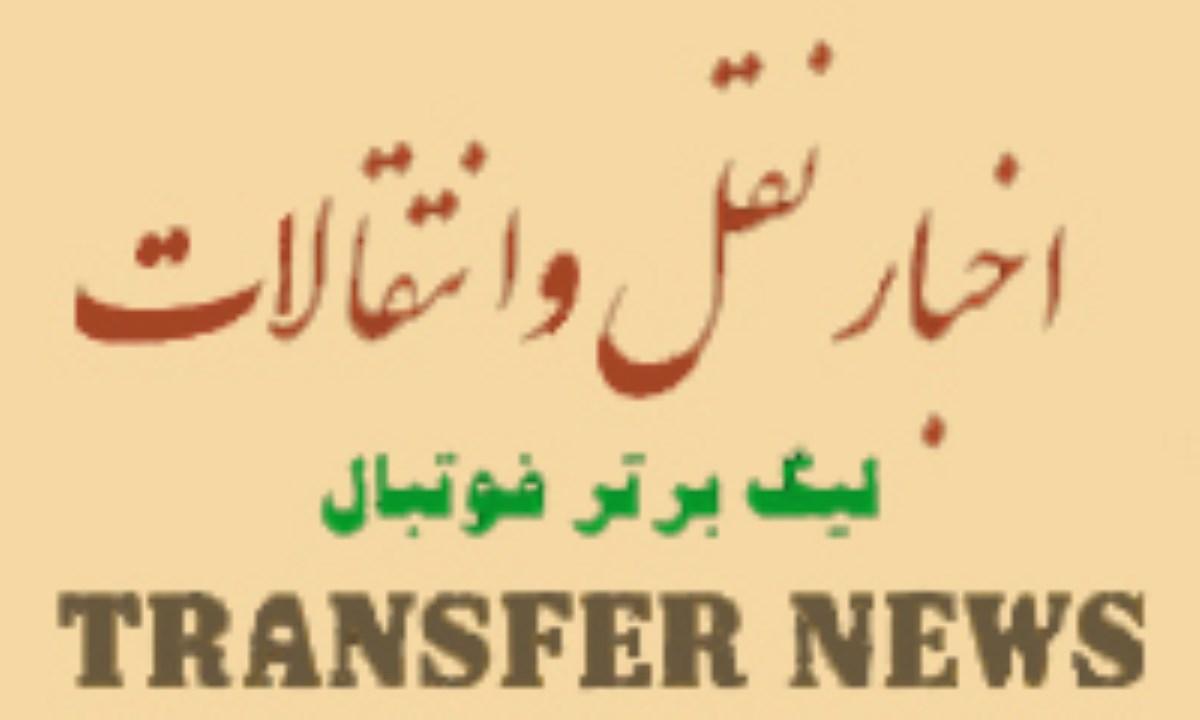 آخرین اخبار نقل و انتقالات لیگ برتر فوتبال ایران + جدول