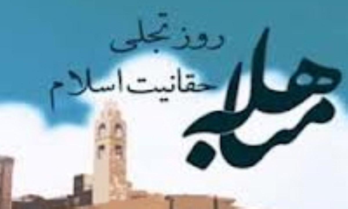 متن دعای مباهله + ترجمه فارسی و صوت