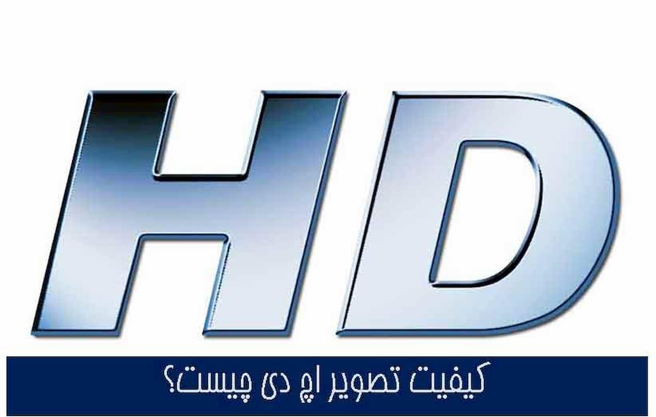 شبکه های رسانه ملی HD می شوند / کیفیت تصویر اچ.دی چگونه است؟