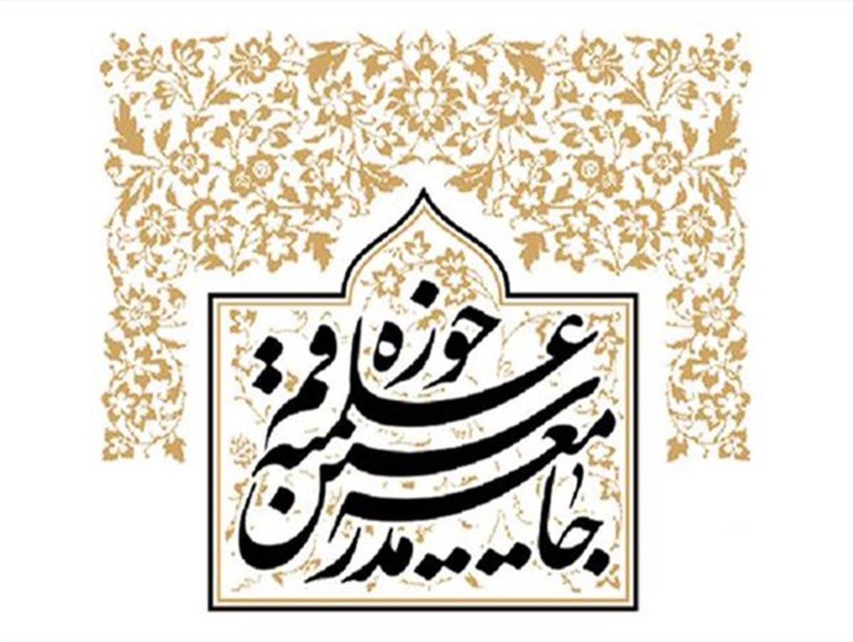 لیست خبرگان جامعه مدرسین در تهران و سراسر کشور منتشر شد + اسامی