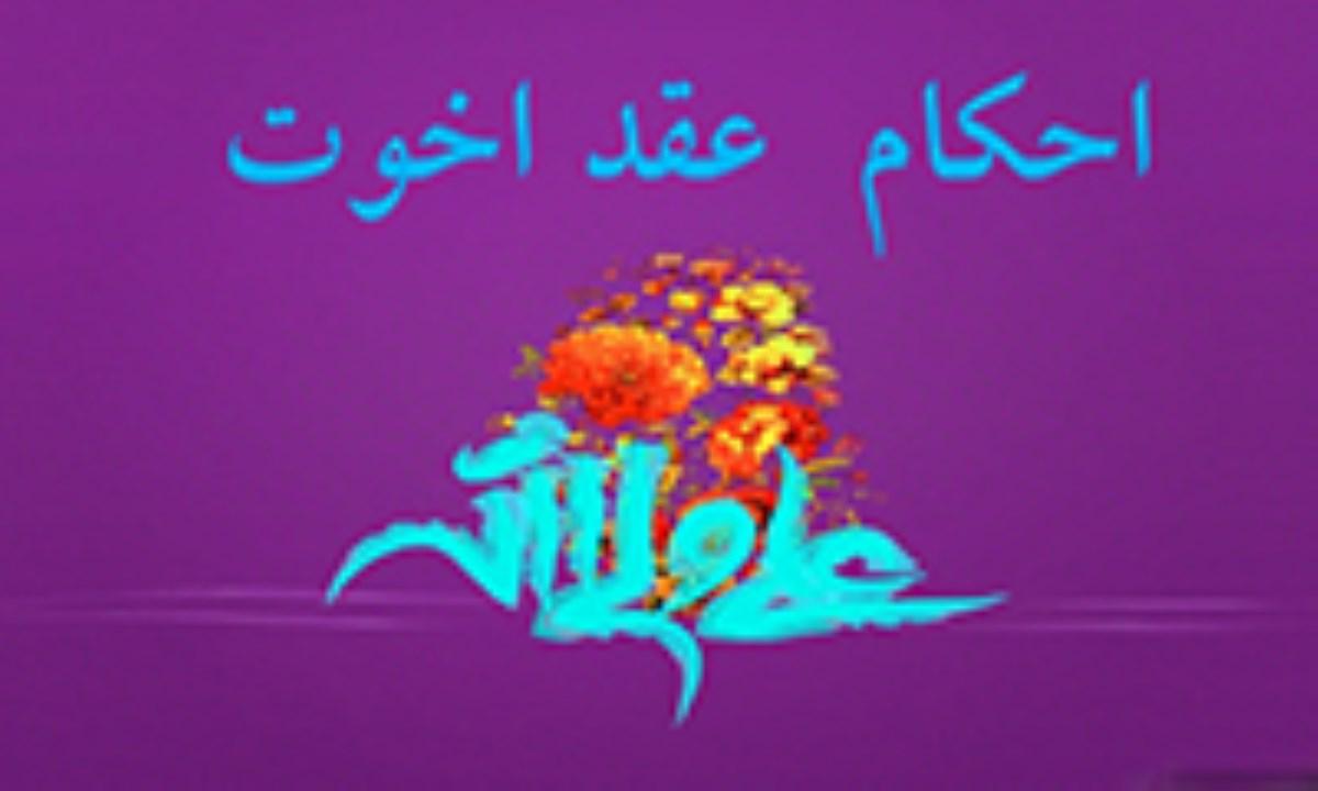 صیغه عقد اخوت در روز عید غدیر + متن، ترجمه و صوت