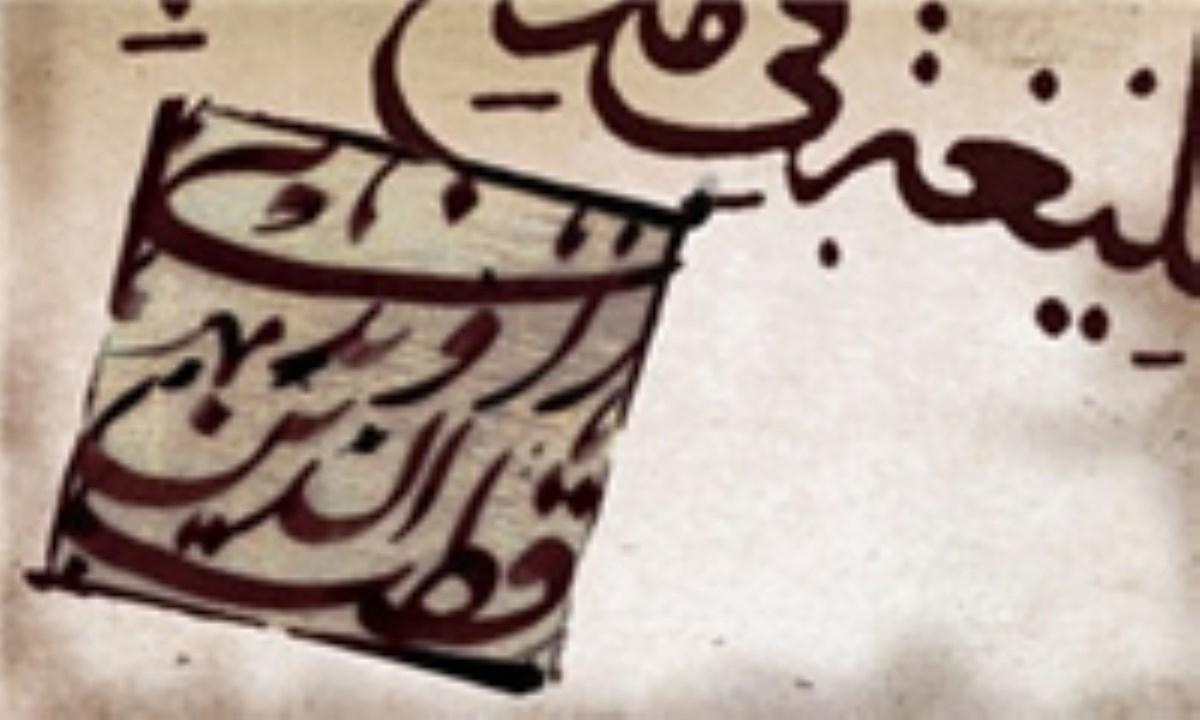 قطب راوندی و رازی که از امام حسین برملا کرد