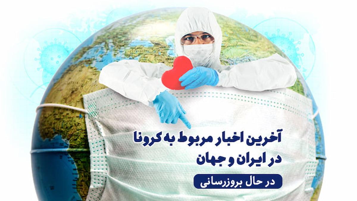 آخرین اخبار از کروناویروس در ایران و جهان در اردیبهشت 1400
