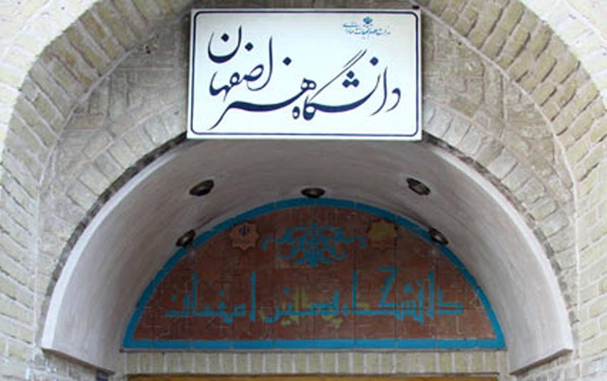 رئیس دانشگاه هنر اصفهان: علاقه اولین اولویت انتخاب رشته است