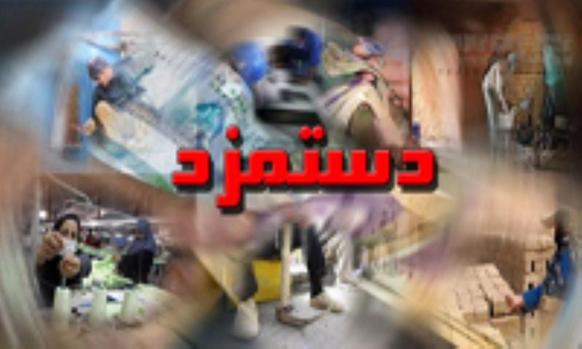 بخشنامه دستمزد۹۷ فردا ابلاغ میشود / اعمال مزد جدید در حقوق فروردین دستمزد