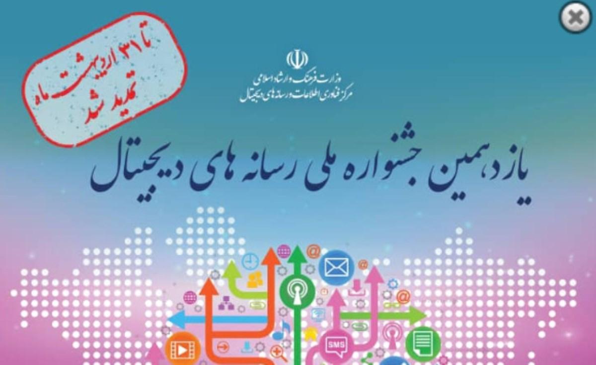 تمدید فراخوان یازدهمین جشنواره ملی رسانه های دیجیتال
