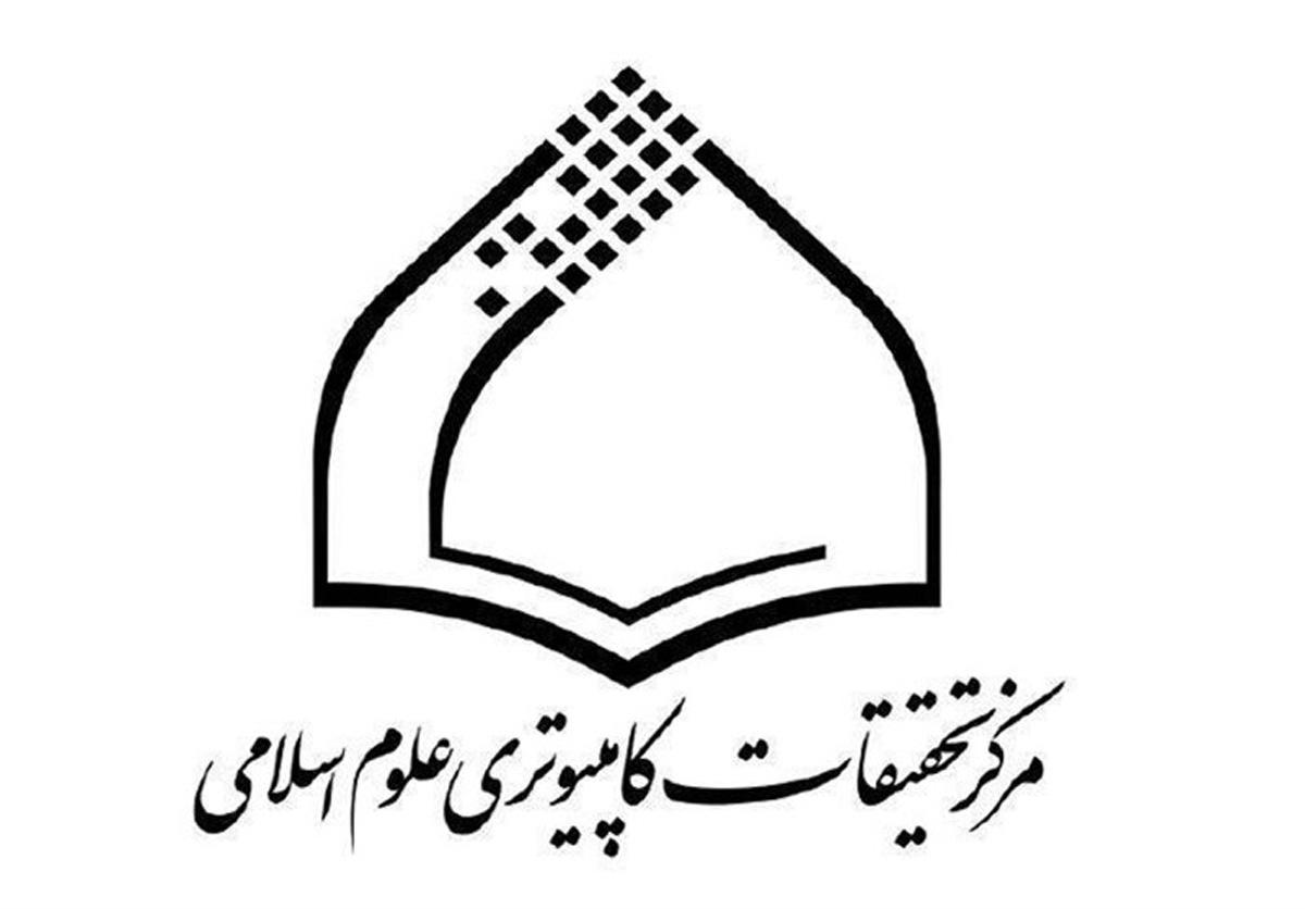 مرکز تحقیقات تولیدات جدیدی را تا نیمه نخست ماه مبارک رمضان روانه نمایشگاه قرآن خواهد کرد