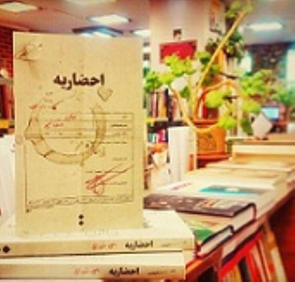 نگاهی به رمان «احضاریه» نوشته علی موذنی