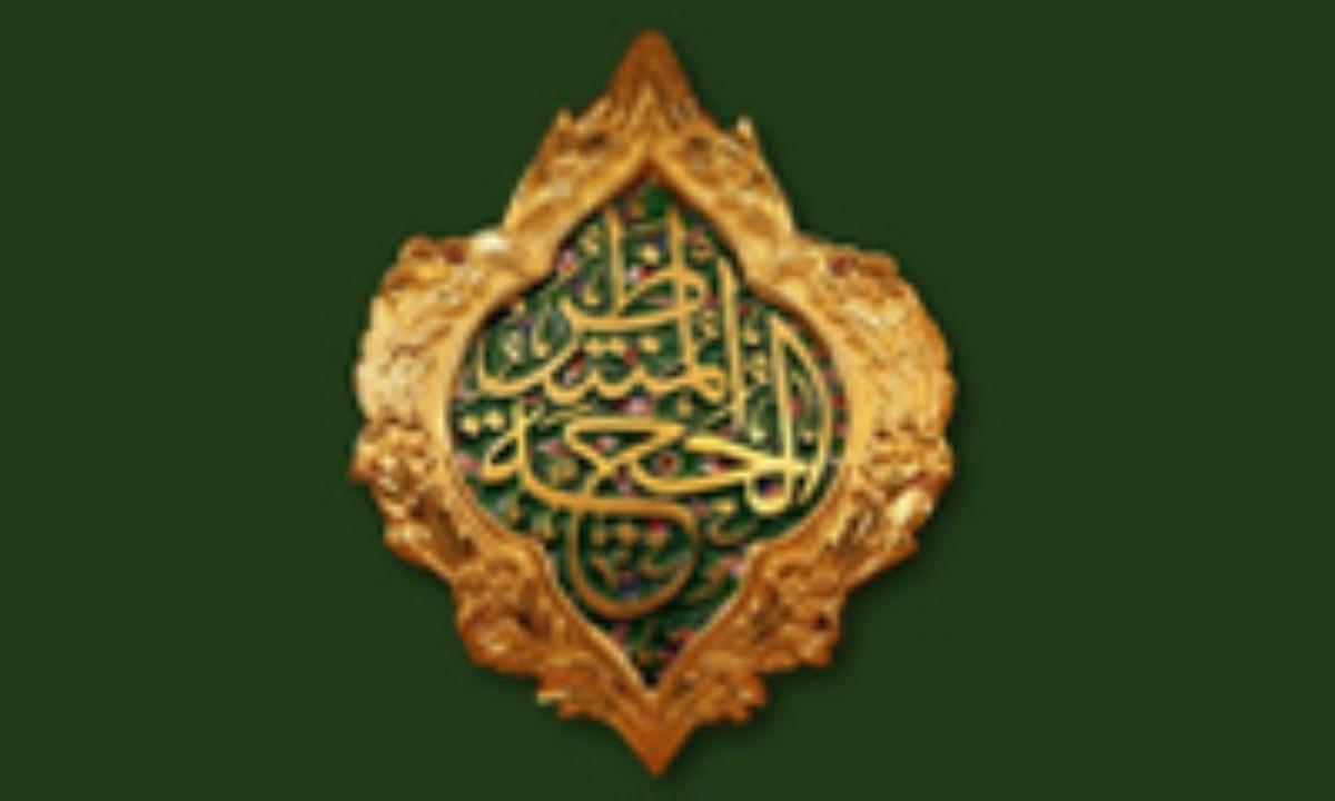وظیفه شیعیان در کلام امام مهدی(عج) / برای تعجیل ظهور زیاد دعا کنید