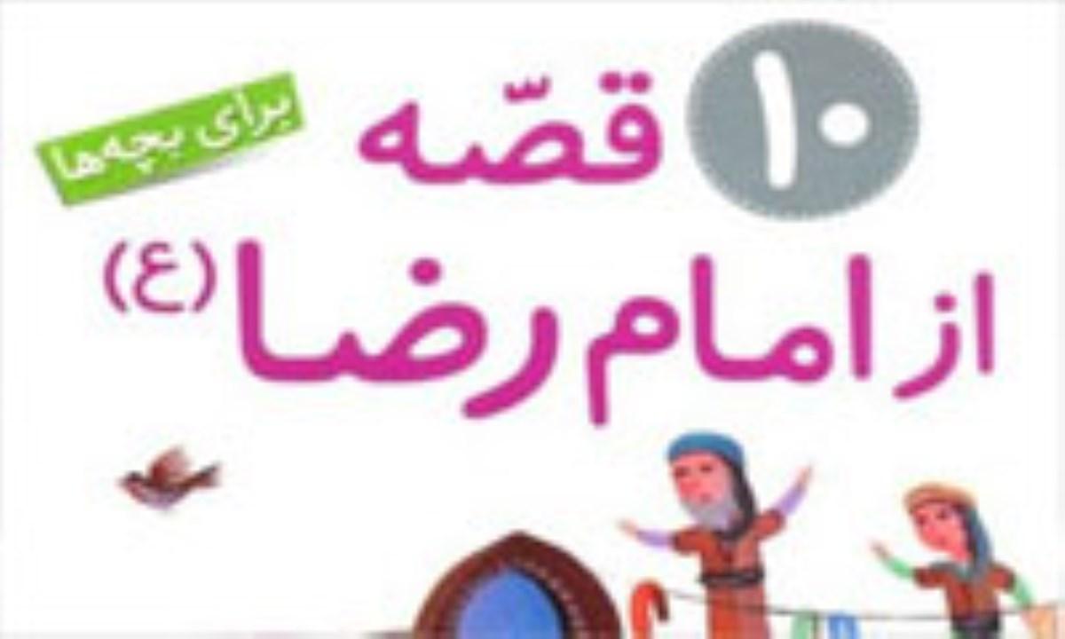 «۱۰ قصه از امام رضا(ع)» برای کودکان