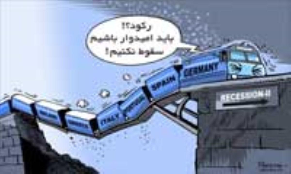 کاریکاتور/ قطار بحران در اروپا!