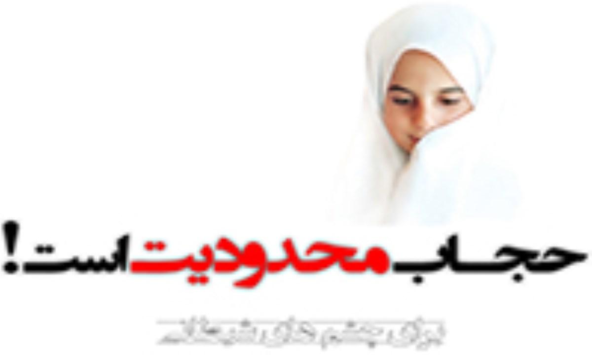 حجاب اجباری است یا اختیاری / اسلام چه میخواهد، مردم چه میگویند