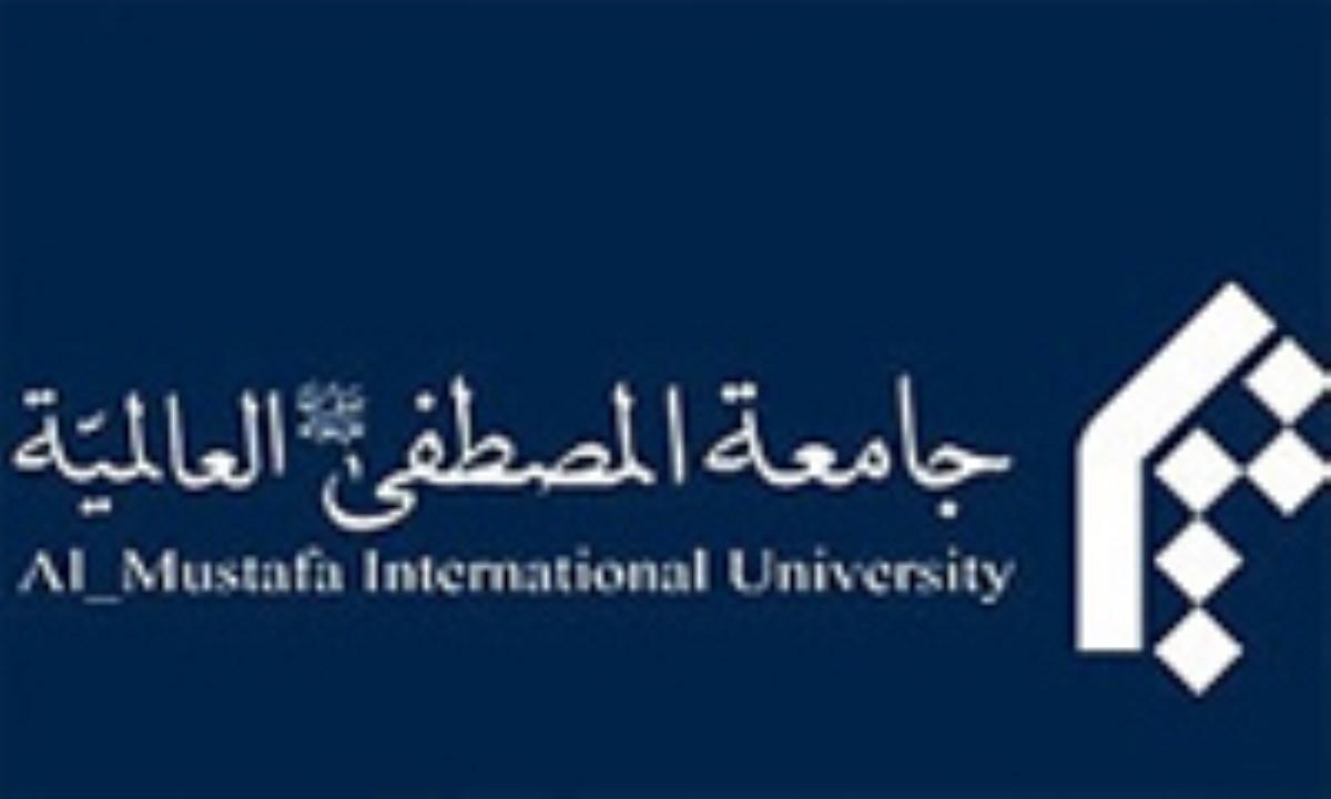 آیین افتتاحیه آغاز سال تحصیلی جامعةالمصطفی برگزار شد