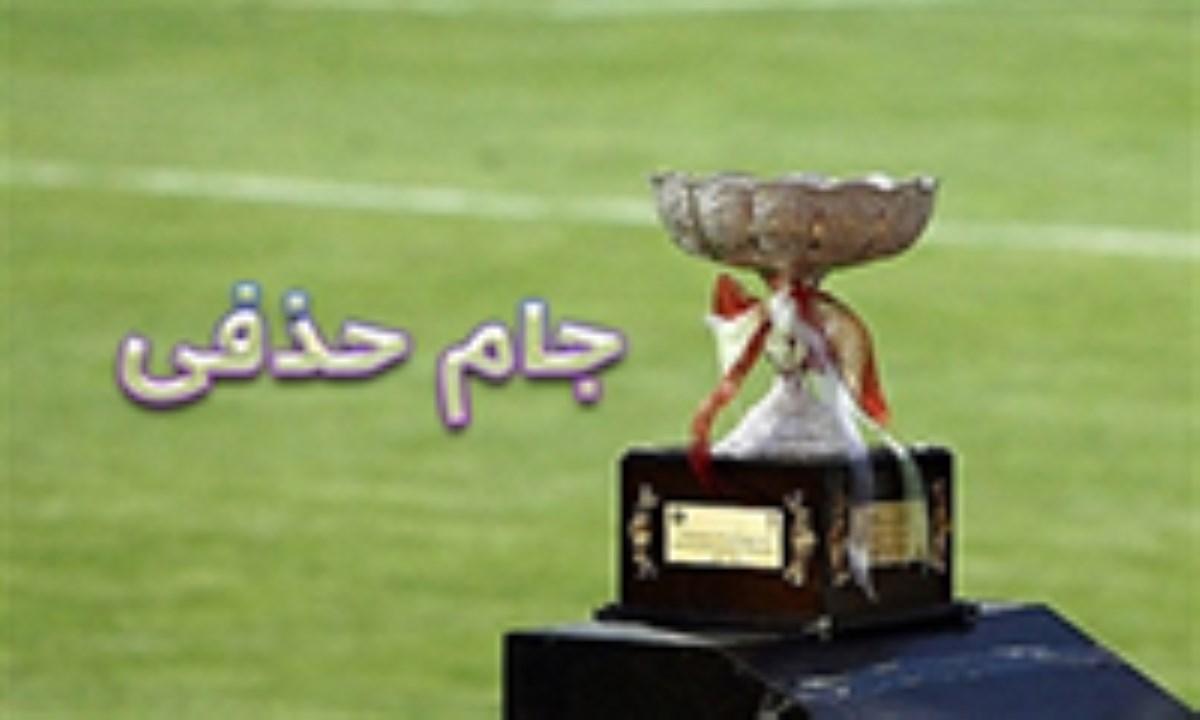 ۱۶ تیم برتر جام حذفی حاضر در مرحله یک شانزدهم مشخص شدند