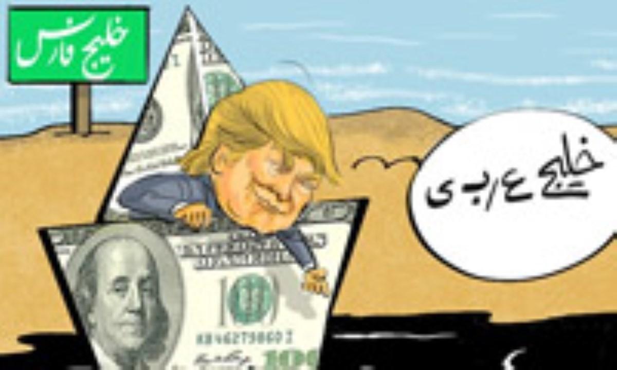کاریکاتور / خلیج نفتی و پرسود ترامپ!