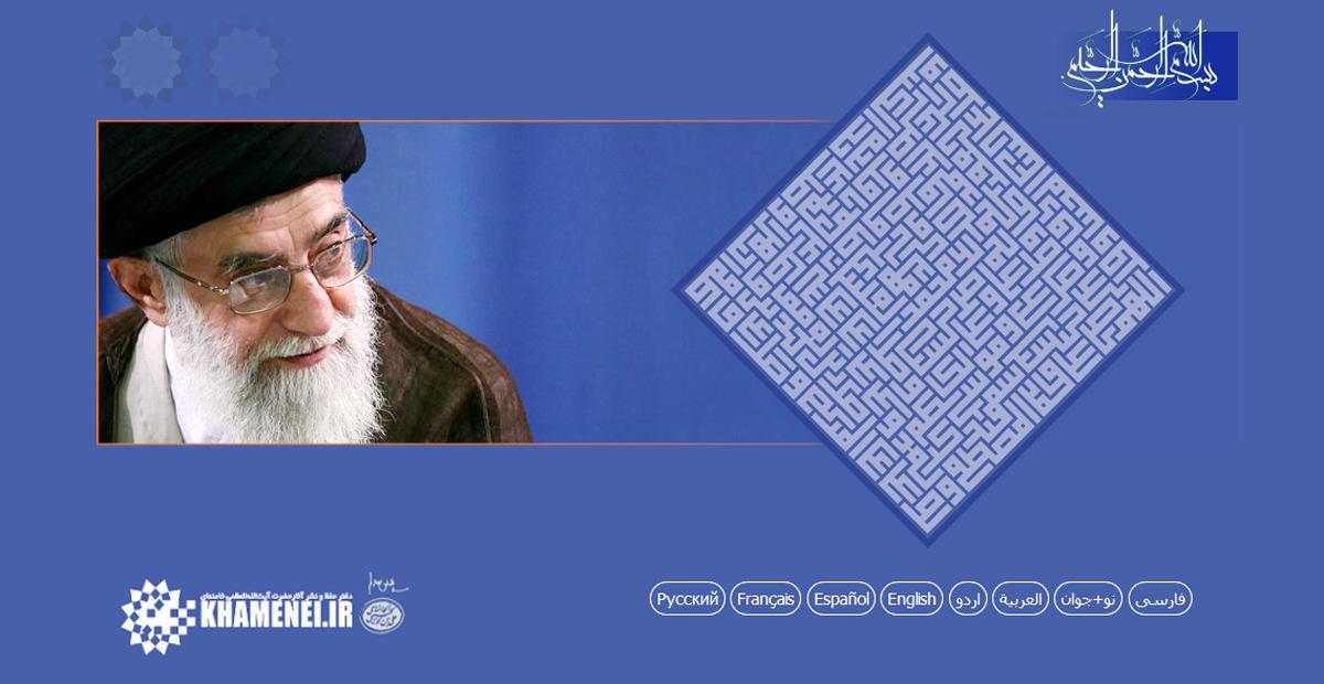 مرکز داده تبیان با انتقال سایت مقام معظم رهبری khamenei.ir آغاز به کار کرد
