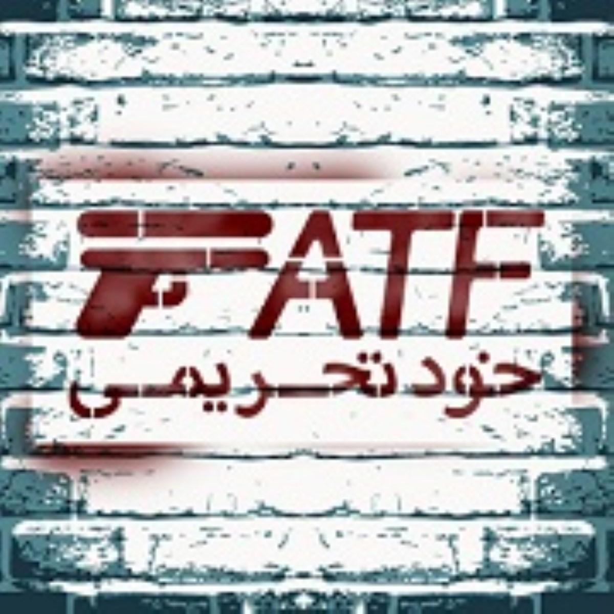 خودتحریمی بانکهای ایران+سند