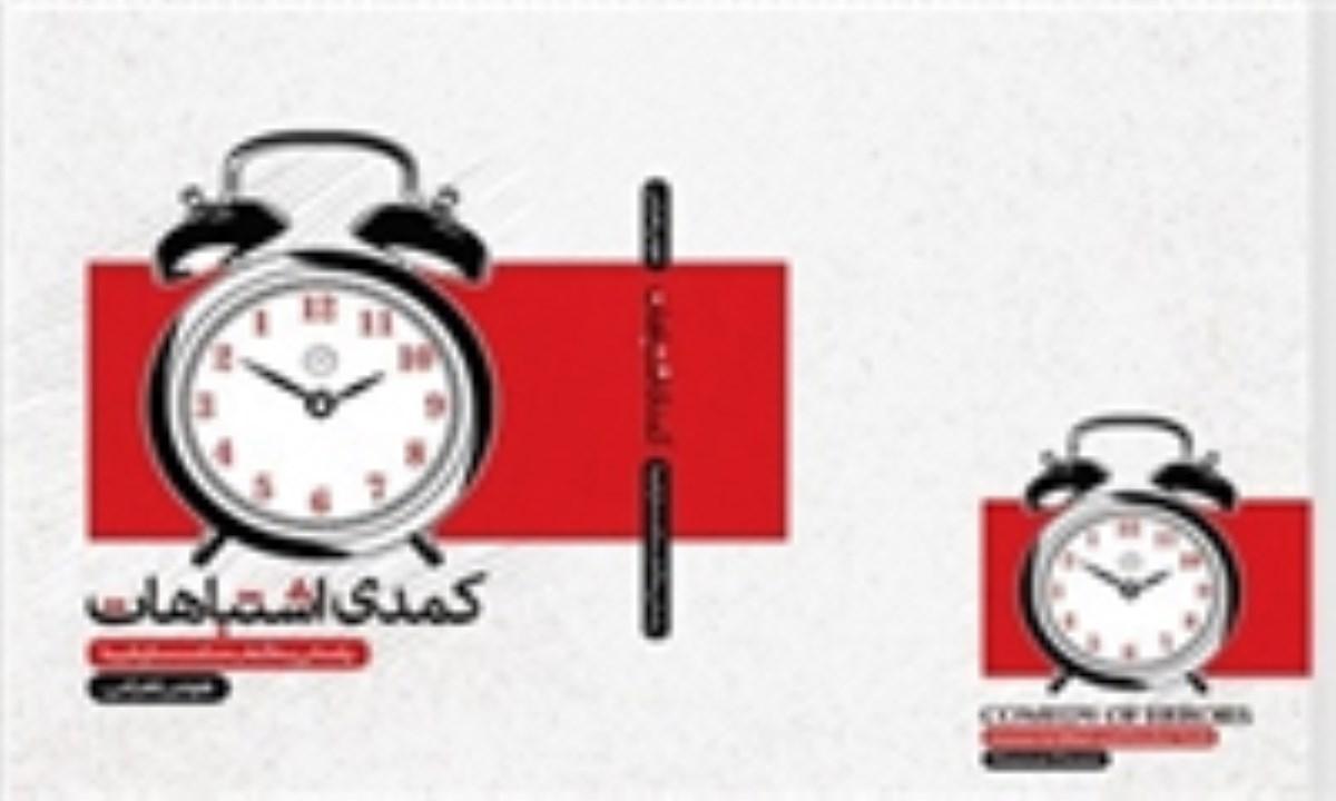 ترویج مشکوک کتابهای مروج بیخدایی در ایران