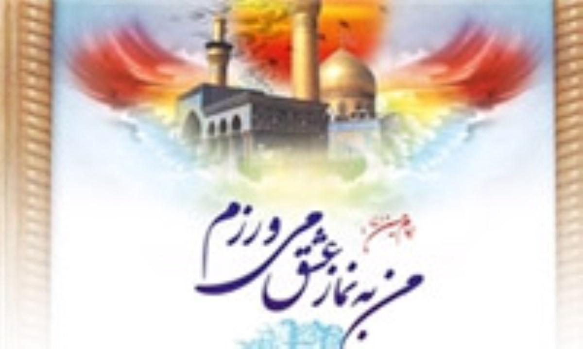 مسابقه عکس و آثار گرافیکی با موضوع نماز ظهر عاشورا برگزار میشود