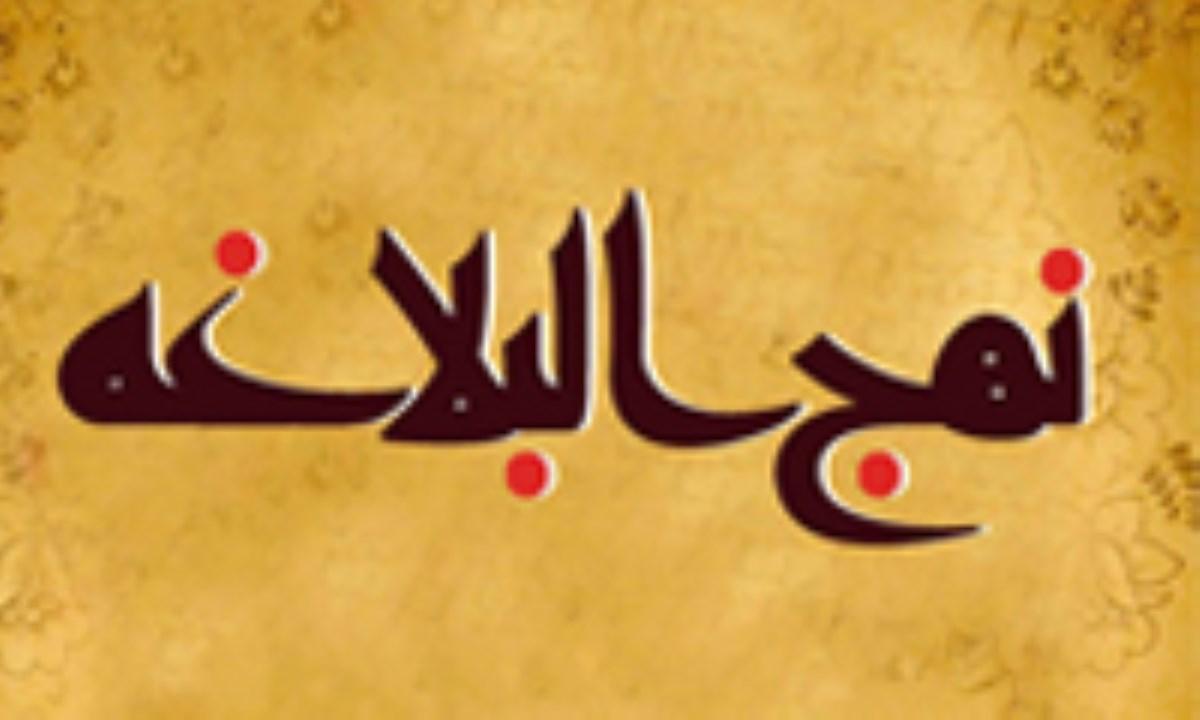 درمان دردها در نهج البلاغه از نگاه امام خامنهای