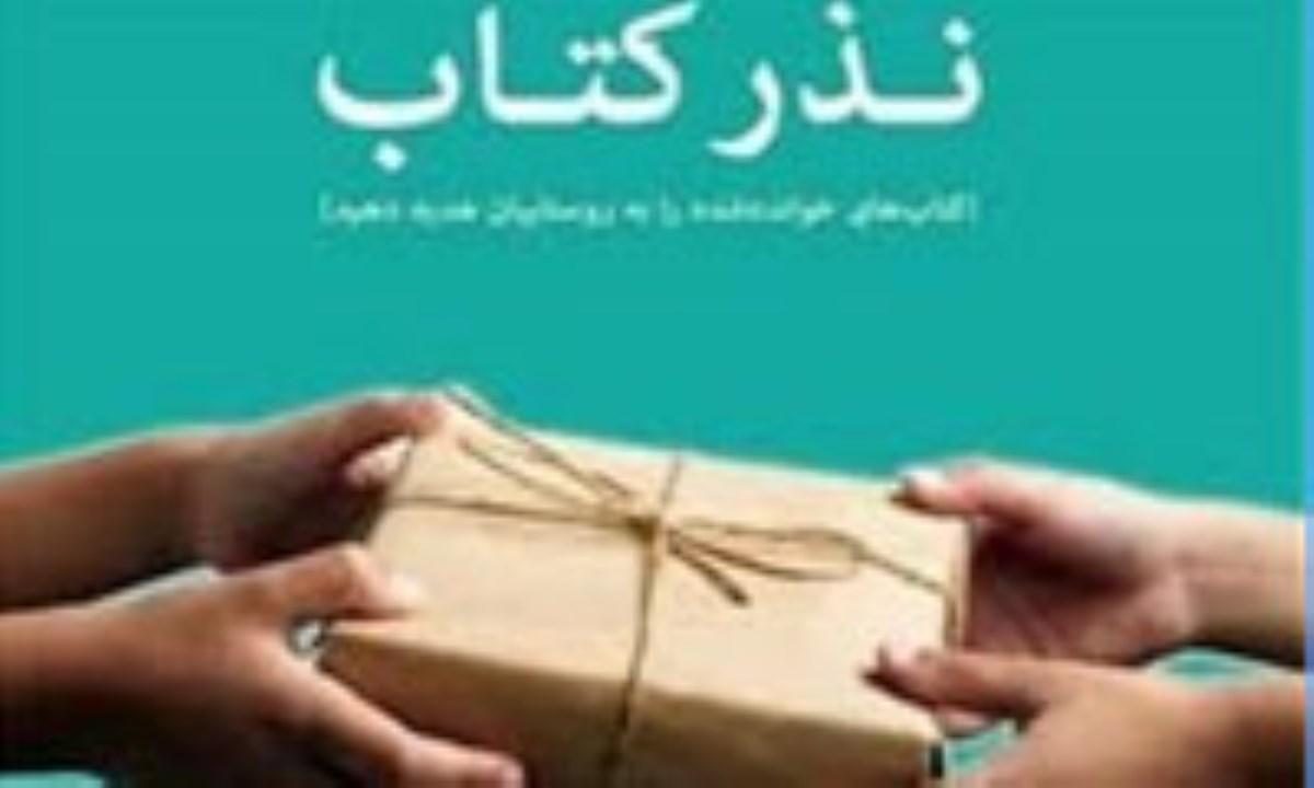 مشارکت ۳۰ ناشر در اجرای طرح نذر کتاب ویژه  محرم