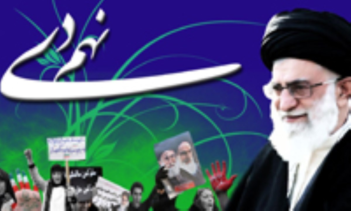 حماسه ۹ دى؛ نشان تداوم انقلاب اسلامى