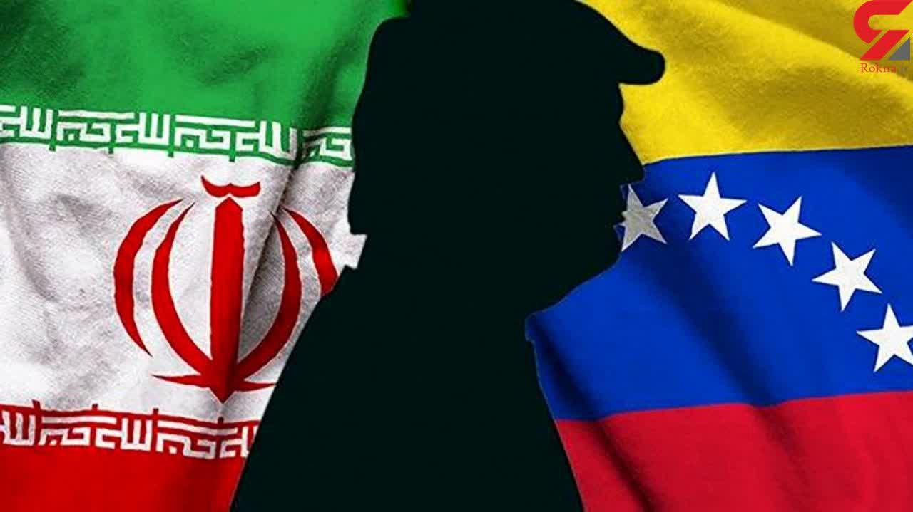 پیام های اعزام نفتکش های ایران به ونزوئلا
