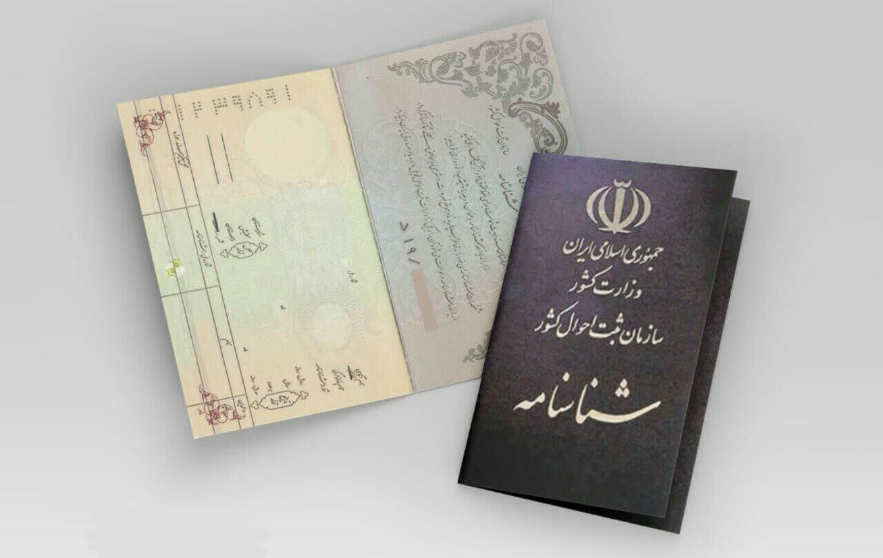 جای خالی اجرای قوانین حقوقی برای کودکان دارای مادران ایرانی