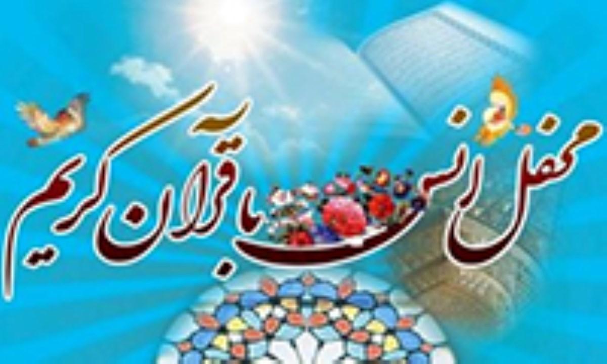 برپایی ۱۱۰ محفل بزرگ قرآنی با حضور قاریان بین المللی ایران، مصر و افغانستان / ترتیلخوانی در ۱۷۰۰ بقعه متبرکه در ماه رمضان