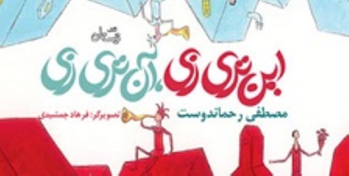 مصطفی رحماندوست کتاب جدید برای نوجوانان منتشر کرد