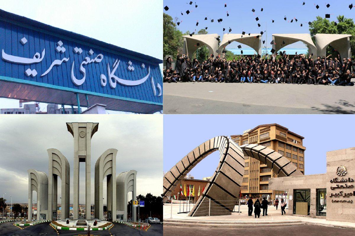 نام 40 دانشگاه ایرانی در فهرست برترین دانشگاههای دنیا