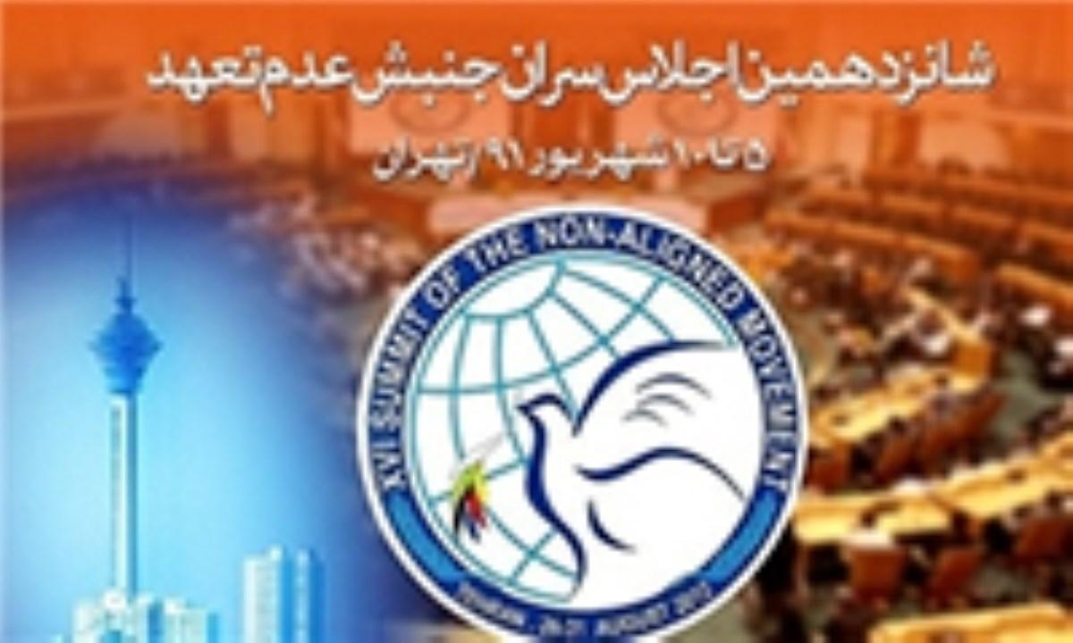 اسامی روسای هیئتهای شرکتکننده در نشست سران «نم» در تهران