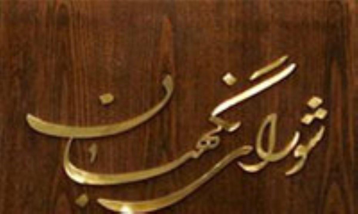 شورای نگهبان اقدام استکبار جهانی در اهانت به پیامبر اعظم(ص) را محکوم کرد