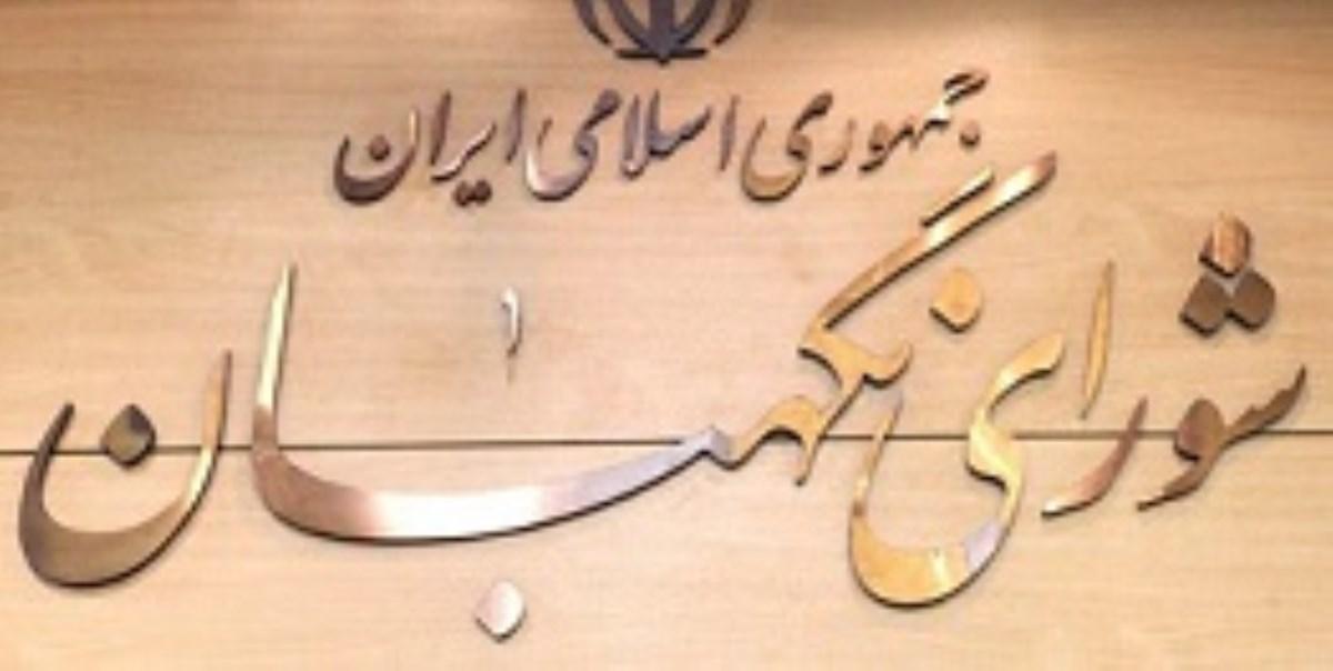 متن ۲۲ ایراد شورای نگهبان به مصوبه الحاق ایران به CFT