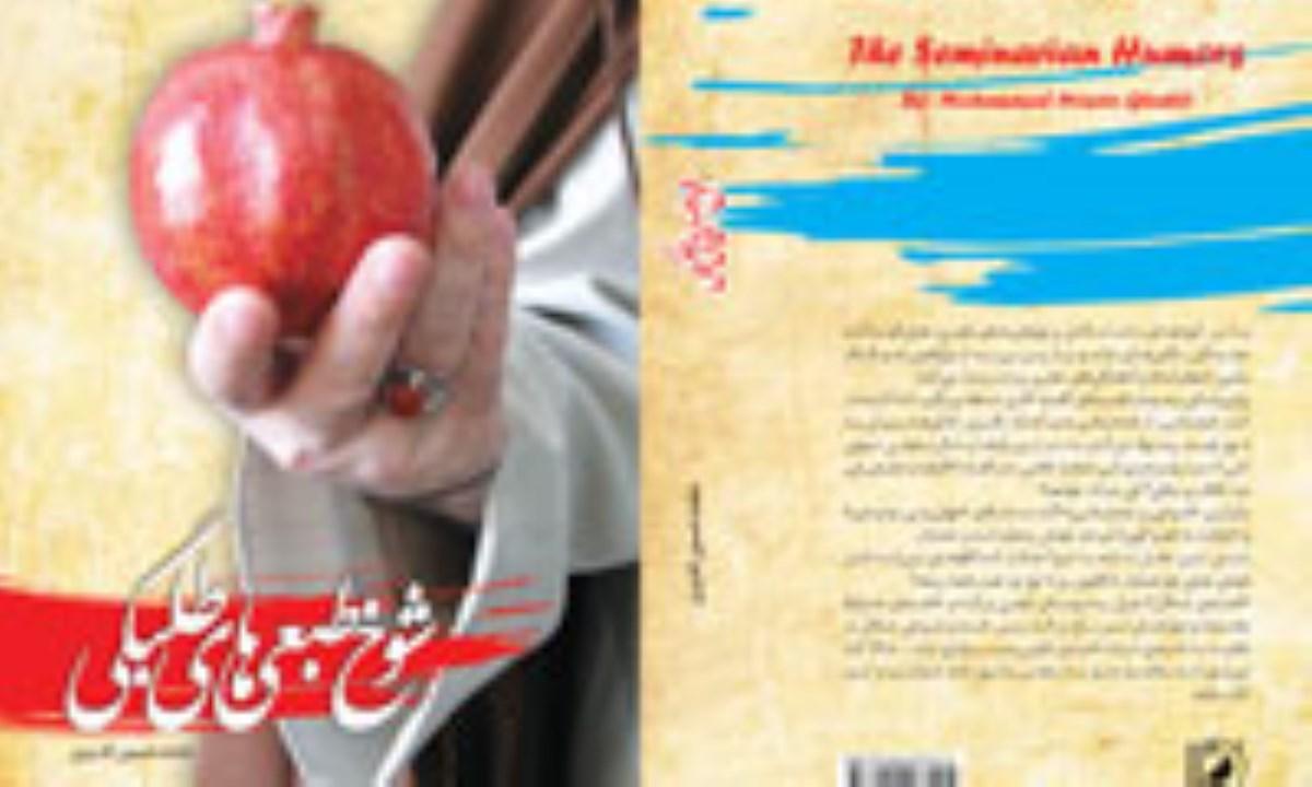****كمپين ساخت لطيفه هاي ايراني اسلامي ****