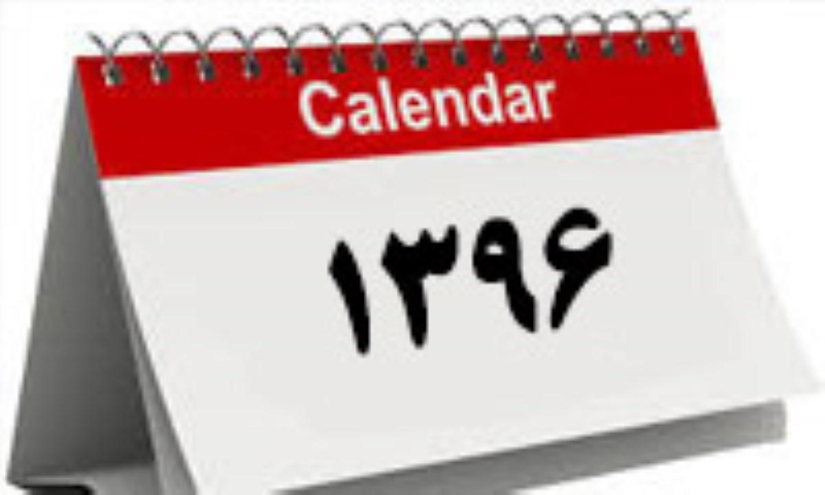 دانلود تقویم کامل سال 1396 خورشیدی + زمان تحویل سال