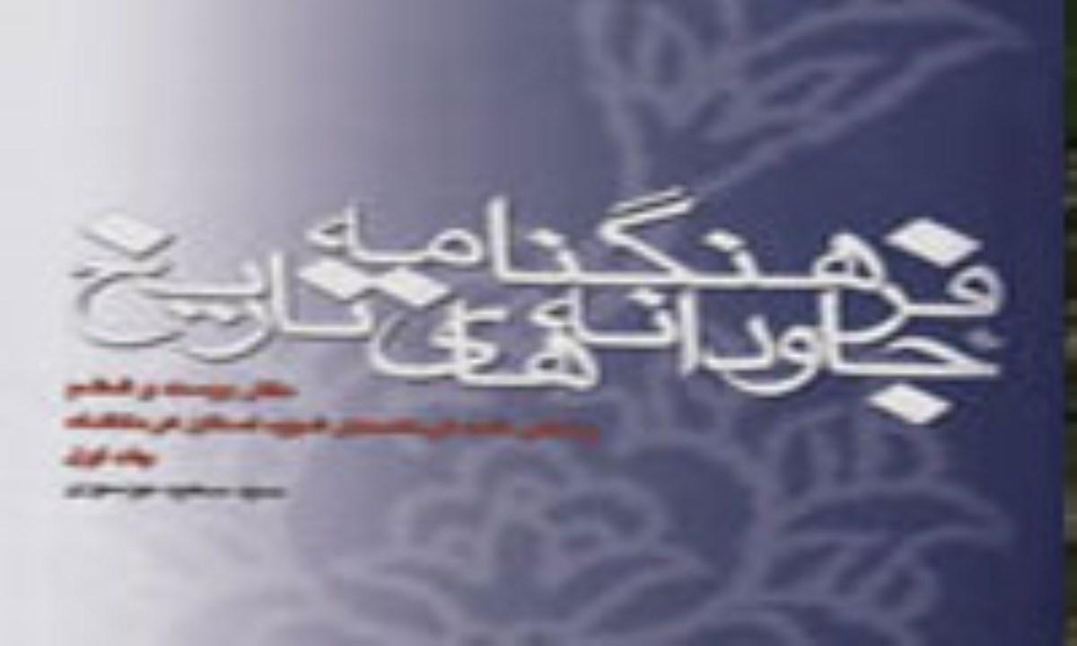 انتشار زندگینامههای فرماندهان شهید کرمانشاه در یک کتاب