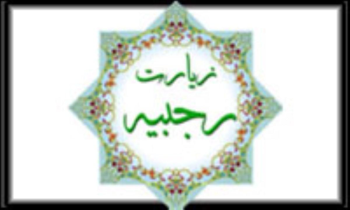زیارت رجبیه + متن و صوت