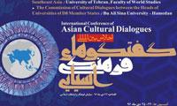 طهران تستضیف غدا ملتقى الحوار الثقافی الاسیوی