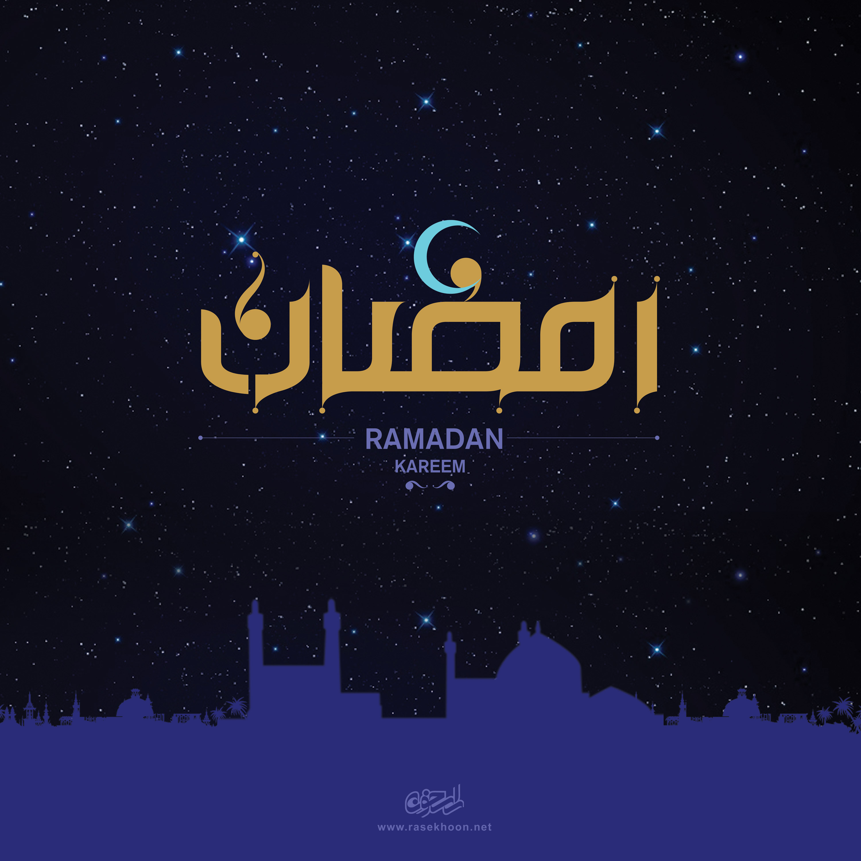 پوستر ویژه ماه مبارک رمضان