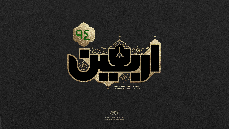 پوستر ویژه اربعین امام حسین علیه السلام
