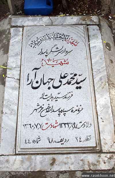 سردار شهید سید محمد جهان آرا