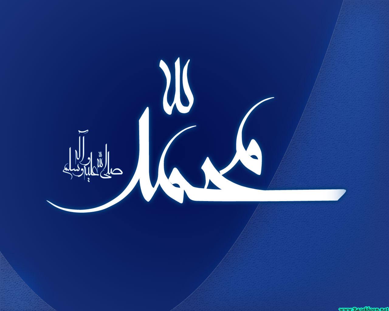 حضرت محمد ( ص )