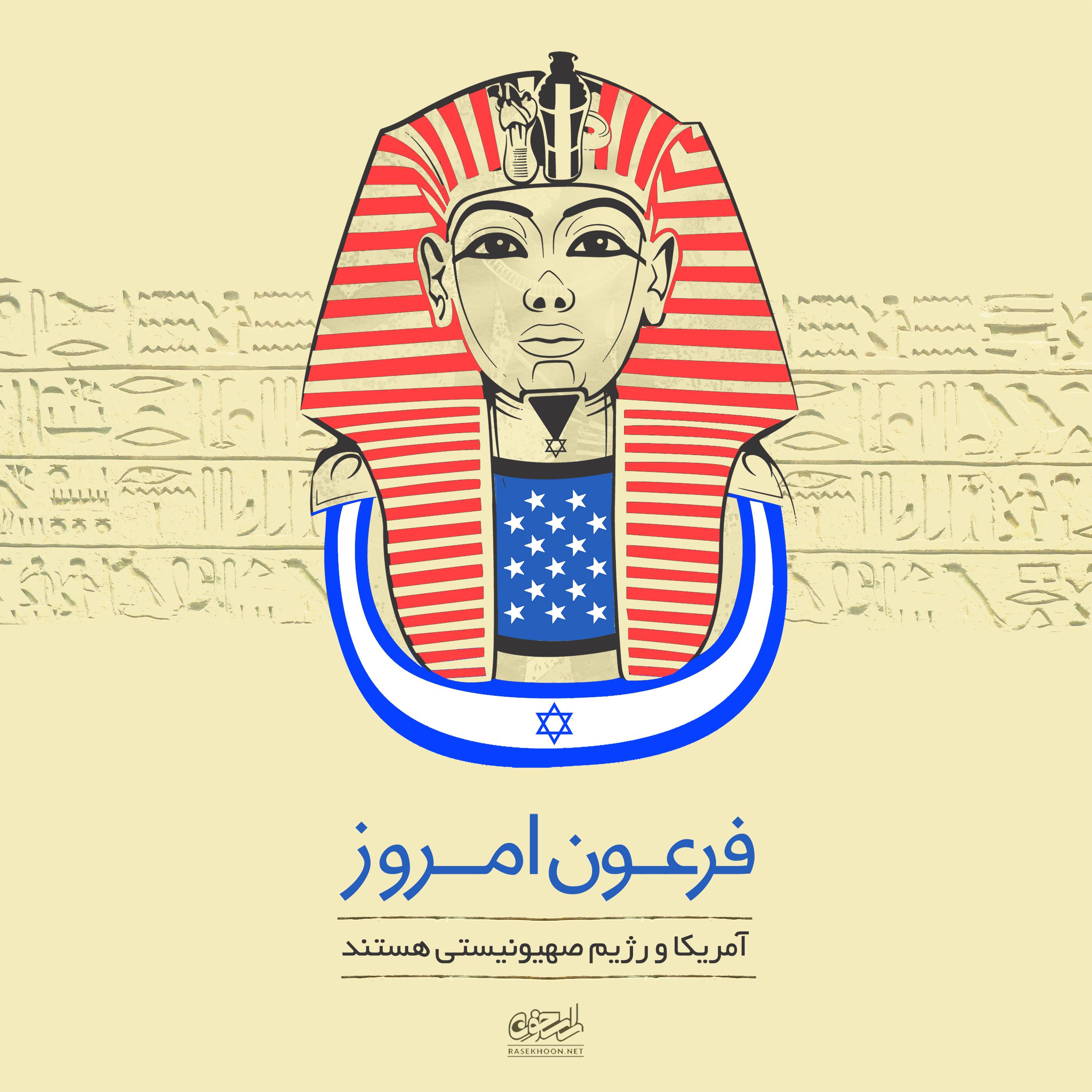 پوستر فرعون امروز