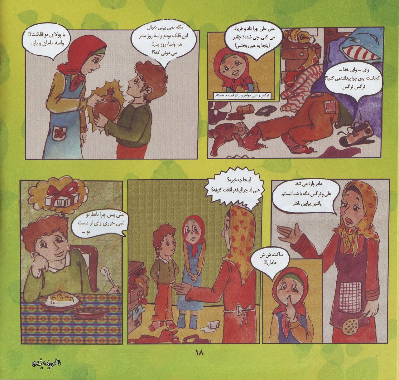 مجله یلدا شماره 13