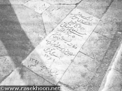 حاج شیخ نخودکی
